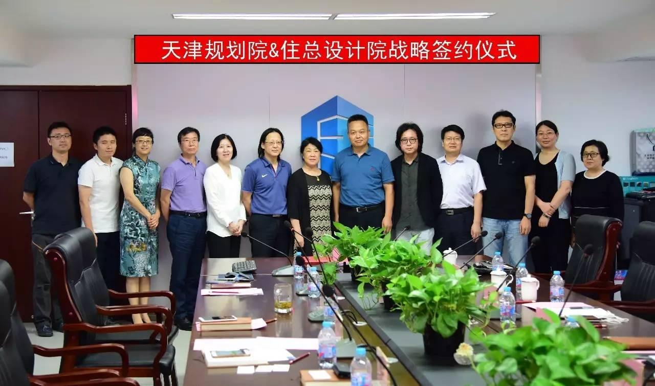 北京住总设计院与天津规划院签订战略合作协议